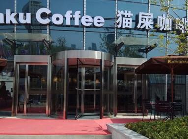 祥隆中心大廈貓屎咖啡